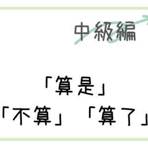 【中国語】日常会話でよく使用する曖昧を表す単語「算是」「不算」「算了」