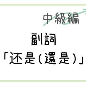 【中国語】副詞的用法の还是(還是)の使い方を解説
