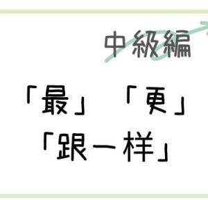 【中国語】「最」「更」「跟一样」比較級・最大級の使い方