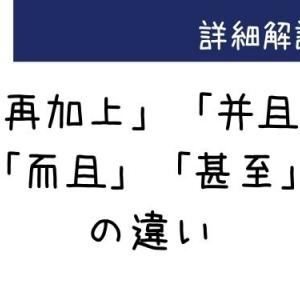 【中国語】接続詞「再加上」「并且(並且)」「而且」「甚至」の違い