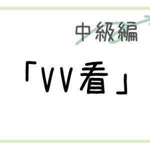 「〜してみる」を表す「VV看」の用法と例文