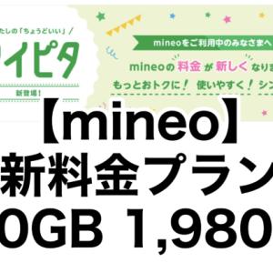 【mineo】新料金プラン「マイピタ」登場
