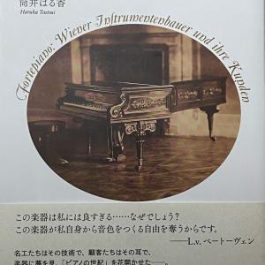 19世紀ウィーンのフォルテピアノ(その2)