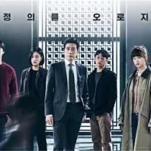 韓国ドラマ【ロースクール】緊迫のキャンパスミステリー相関図とキャスト