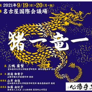 【注目】第36回日本環境感染学会総会・学術集会