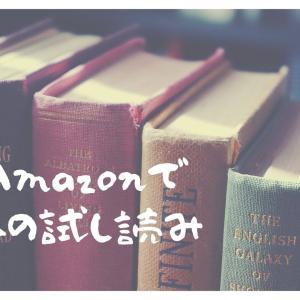 気になる本は『Amazonの試し読み』で内容をチェックしよう!