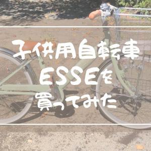 【レビュー】小学3年生22インチの子供用自転車ESSE(エッセ)に買いかえてみた