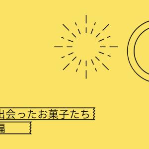 松江市で出会ったお茶菓子たちをご紹介。お土産で楽しむ松江市観光
