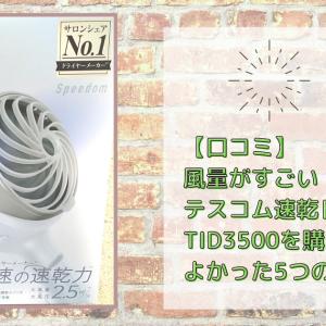 【口コミ】 風量がすごい!テスコム速乾ドライヤーTID3500を購入してよかった5つのポイント