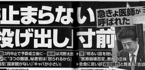 【文春砲】菅さん、咳が止まらない…辞任寸前か