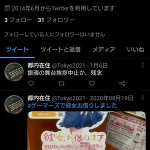 【悲報】「東京五輪2020」公式Twitterアカウント、消滅