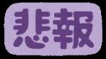 【悲報】ジュリアーニ氏、ドミニオン社に訴えられる 賠償金は13億ドル(約1,380億円)以上 ★2