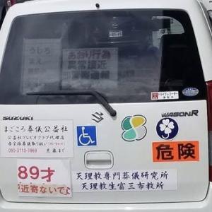 彡(^)(^)「煽り運転嫌やしステッカー貼ったろ!w」