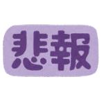 【悲報】中川翔子(35)さん、ストーカーのせいで飼い猫と離れて暮らしていた