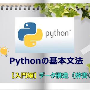 【導入編】Pythonのデータ構造 作り方~追加更新まで