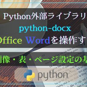 Python外部ライブラリ(python-docx)で『Word』ドキュメントに画像・表・セクションを設定する