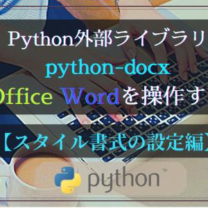 Python外部ライブラリ(python-docx)で『Word』ドキュメントにスタイルを設定する