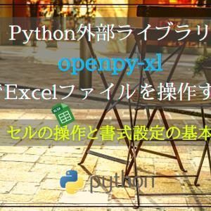 Pythonライブラリ(openpyxl)によるExcelのセル操作~セルの書式設定【徹底解説】