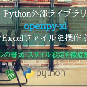 Pythonライブラリ(openpyxl)によるExcelのセルの書式・スタイル設定【徹底解説】
