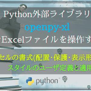 Pythonライブラリ(openpyxl)によるExcelのセルの書式設定(配置・保護・表示形式)後編とスタイル設定【徹底解説】