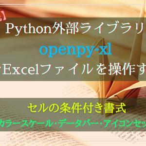 Pythonライブラリ(openpyxl)によるExcelの条件付き書式(データバー・アイコンセット・カラースケール)の設定【徹底解説】