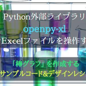 Pythonライブラリ(openpyxl)によるExcel「棒(縦棒・横棒)グラフ」の作り方とデザインレシピ【徹底解説】