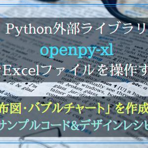 Pythonライブラリ(openpyxl)によるExcel「散布図・バブルチャート」の作り方とデザインレシピ【徹底解説】