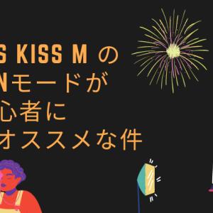 EOS kiss Mのスペシャルシーンモードが初心者に超オススメな件