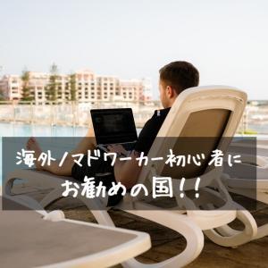 海外ノマド生活を最高に楽しむための国選びについて!!