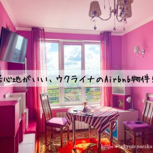 居心地が最高!リヴィウのAirbnbマンションご紹介!!
