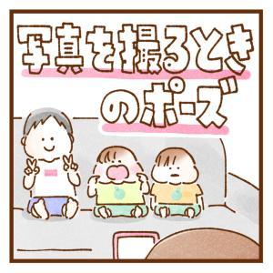 【1歳7ヶ月〜1歳9ヶ月】写真を撮るときのポーズ【双子】