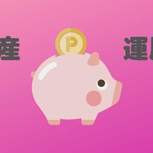 【REIT】少額から始められる不動産投資!配当金まで貰えます
