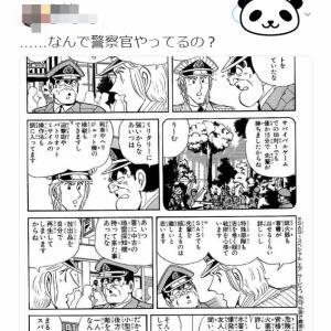 こち亀の両津勘吉の高スペックに「なぜ警察官をやってるのか」その答えが