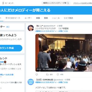 【2019年5/30】関西の人にだけメロディーが聞こえる【タグまとめ】