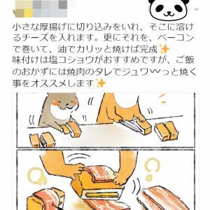 厚揚げに切り込みをいれそこに溶けるチーズベーコンを巻いてカリッって簡単料理漫画たまらん