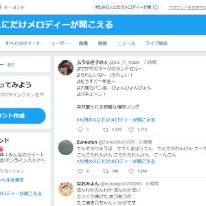 【2019年5/31】九州の人にだけメロディーが聞こえる【タグまとめ】