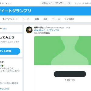 【2019年6/3】匂わせツイートグランプリ【タグまとめ】