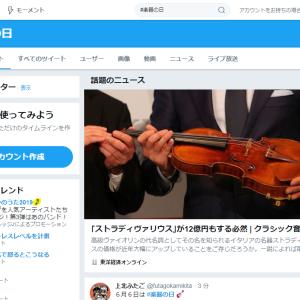 【2019年6/6】楽器の日【タグまとめ】