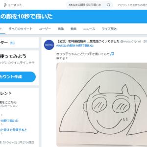 【2019年6/11】あなたの顔を10秒で描いた【タグまとめ】