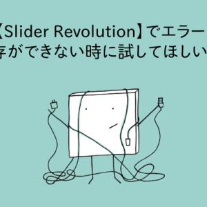 【Slider Revolution】でエラー!保存ができない時に試してほしいこと