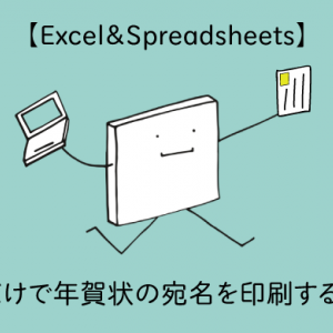 【Excel&Spreadsheets】Excelだけで年賀状の宛名を印刷する方法②