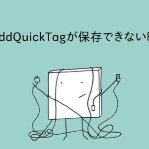 AddQuickTagで保存できない時にやること