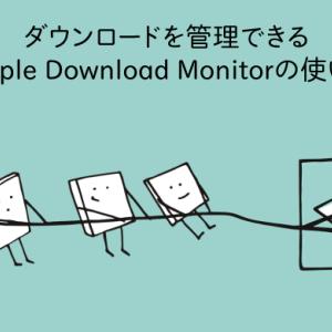 ダウンロードを管理できるSimple Download Monitorの使い方