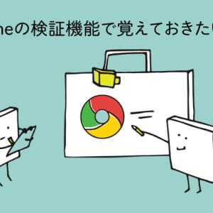 Chromeの検証機能(デベロッパーツール)で覚えておきたい機能