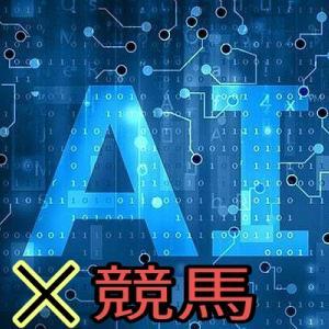 【競馬】過去データ分析ならAIが最強!!