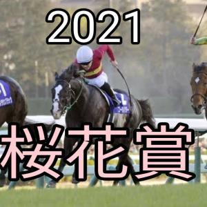 2021桜花賞 最終結論!軸馬は?