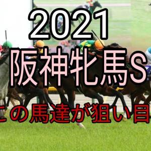 【競馬】2021阪神牝馬Sの特徴と傾向から狙い目はこの馬!