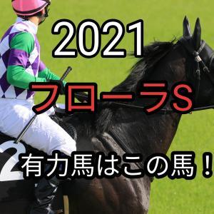 【予想】2021フローラSの特徴、狙い目はこれ!