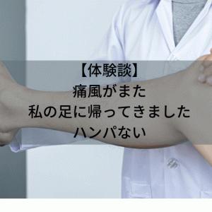 【もう、うんざり】痛風発作が親指の付け根にまた出てしまいました、ハンパない