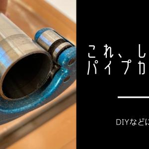 【DIY】パイプの切断に便利、簡単に切れるパイプカッター